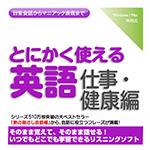 【音声商品】とにかく使える英語仕事・健康編 リスニング学習用
