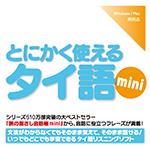 【音声商品】とにかく使えるタイ語mini リスニング学習用