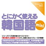【音声商品】とにかく使える韓国語mini リスニング学習用