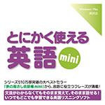 【音声商品】とにかく使える英語mini リスニング学習用