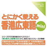 【音声商品】とにかく使える香港広東語mini リスニング学習用
