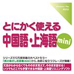 【音声商品】とにかく使える中国語・上海語mini リスニング学習用