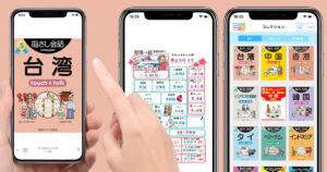 【台湾華語アプリ】指さし会話 台湾