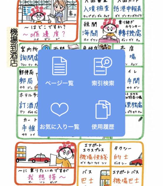 指さし会話香港 ページ一覧 索引検索 お気に入り一覧 使用履歴