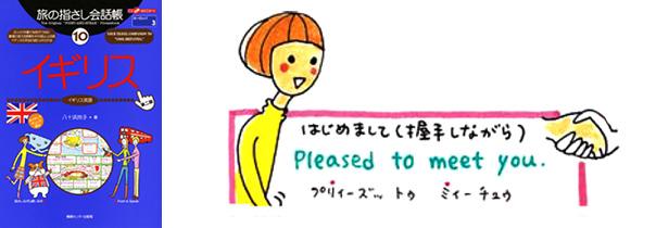 世界の言葉 イギリス英語 はじめましてございます