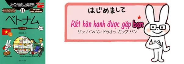 世界の言葉 ベトナム語 はじめまして