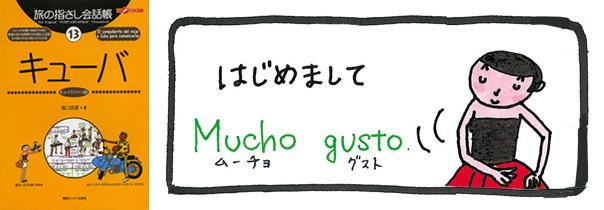 世界の言葉 キューバ(スペイン語) はじめまして