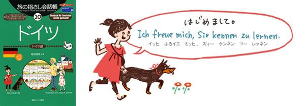 世界の言葉 ドイツ語 はじめまして