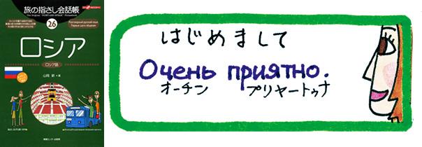 世界の言葉 ロシア語 はじめまして