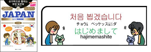 世界の言葉 日本語(韓国語版)はじめまして