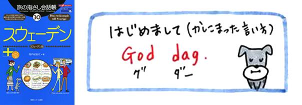 世界の言葉 スウェーデン語 はじめまして