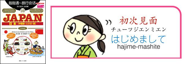 世界の言葉 日本語(中国語版)はじめまして