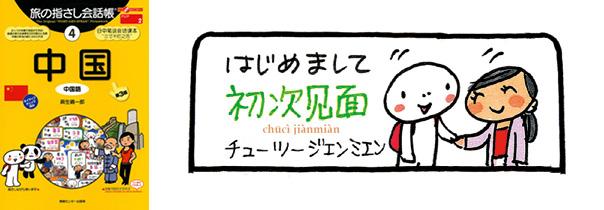 世界の言葉 中国語 はじめまして