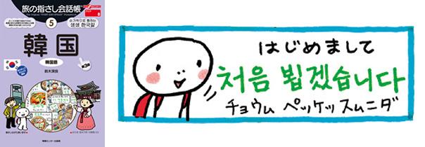 世界の言葉 韓国語 はじめまして