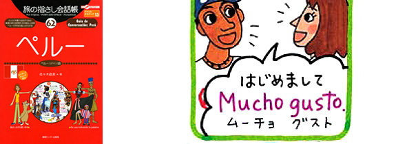世界の言葉 ペルー(スペイン)語 どうもはじめまして