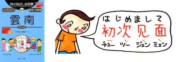 世界の言葉 雲南(中国語・昆明語) はじめまして