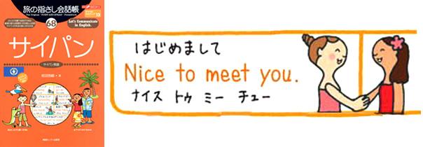 世界の言葉 サイパン英語 はじめまして