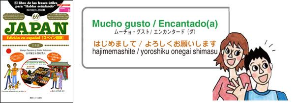 世界の言葉 日本語(スペイン語版)はじめまして