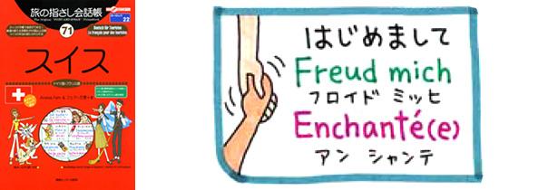 世界の言葉 スイス(ドイツ語・フランス語) はじめまして