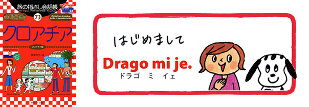 世界の言葉 クロアチア語 はじめまして