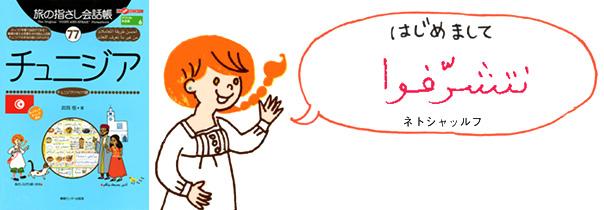 世界の言葉 チュニジア(チュニジア・アラビア語) はじめまして