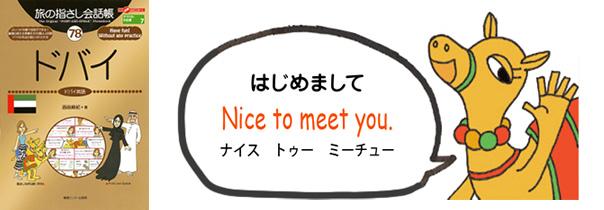 世界の言葉 ドバイ英語 はじめまして