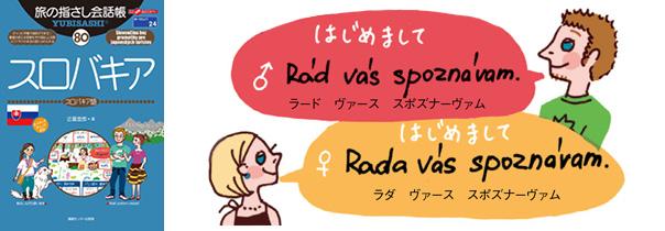 世界の言葉 スロバキア語 本当にはじめまして