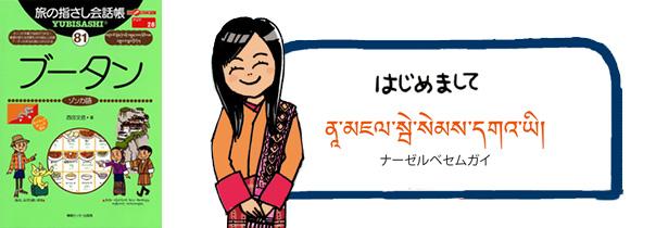 世界の言葉 ブータン(ゾンカ語)  はじめまして