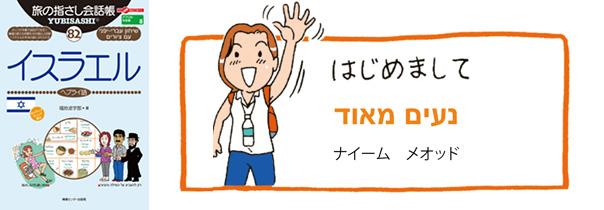 世界の言葉 イスラエル(ヘブライ語) はじめまして