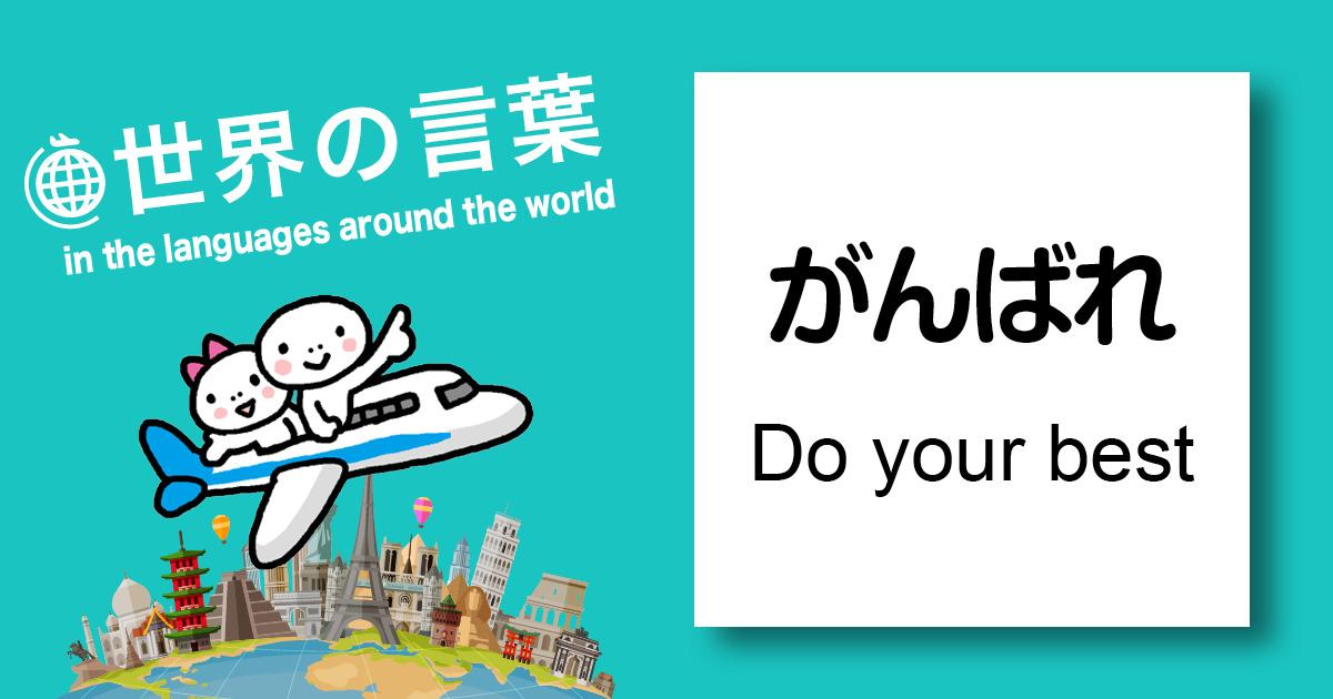 世界の言葉「がんばれ」「Do your best the langages around the world