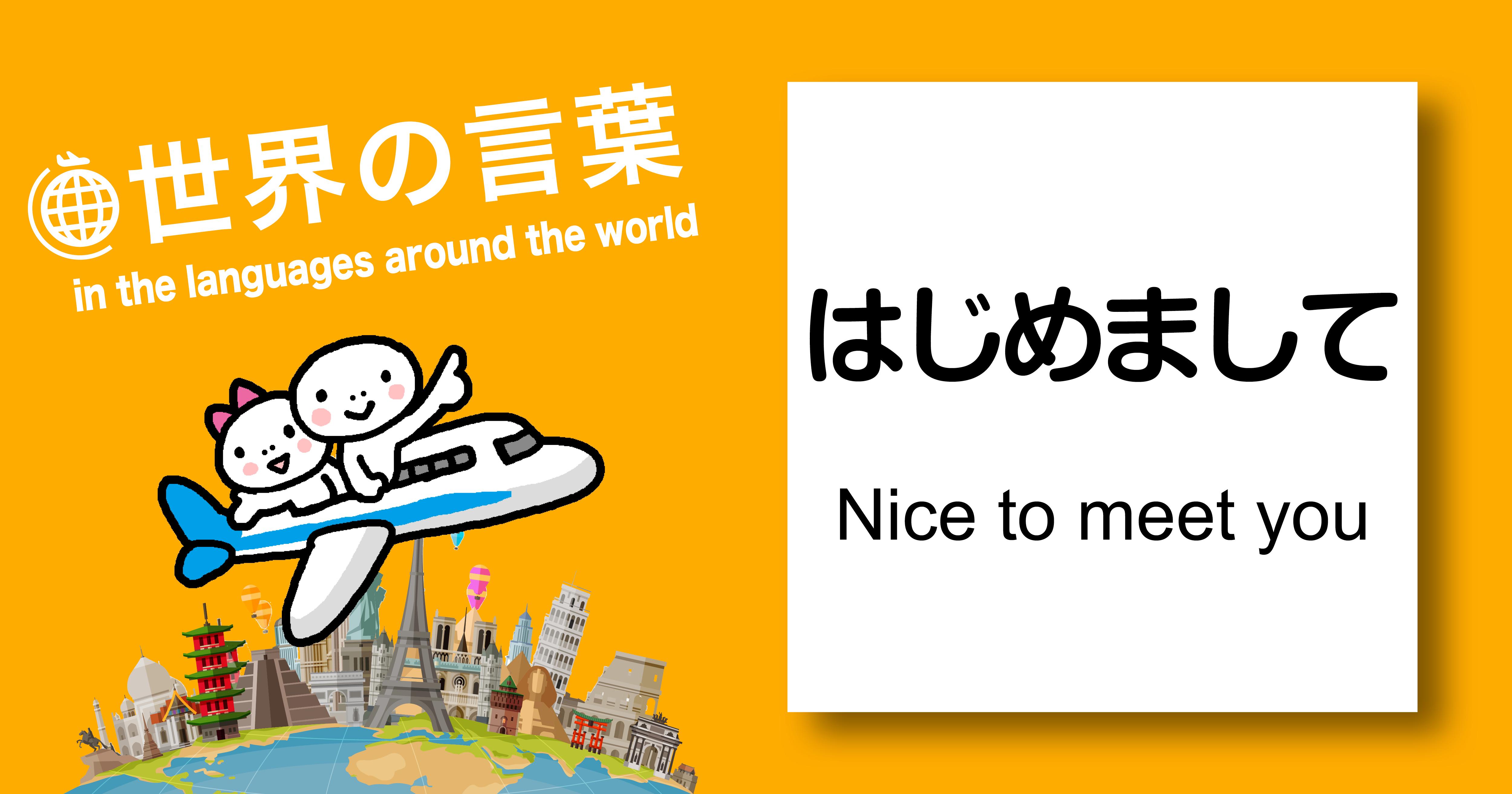 世界の言葉「はじめまして」「Hello the langages around the world