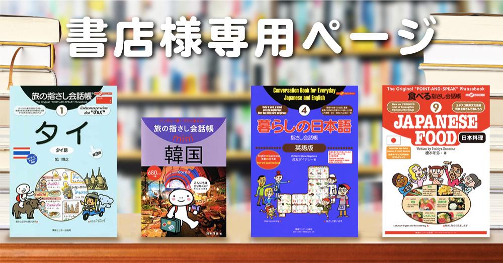 書店様専用ウェブページ