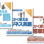 【リスニング語学学習用】とにかく使える言語シリーズ