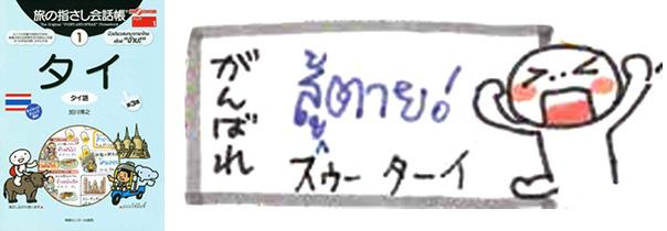 世界の言葉 タイ語 がんばれ