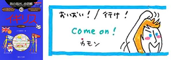 世界の言葉 イギリス英語おいおい!行け!