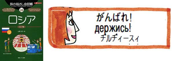 世界の言葉 ロシア語 がんばれ!