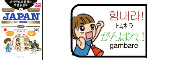 """世界の言葉 日本語(韓国語版)がんばれ!"""" width="""