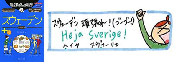 世界の言葉 スウェーデン語 スウェーデン頑張れ!(ゴーゴー!)