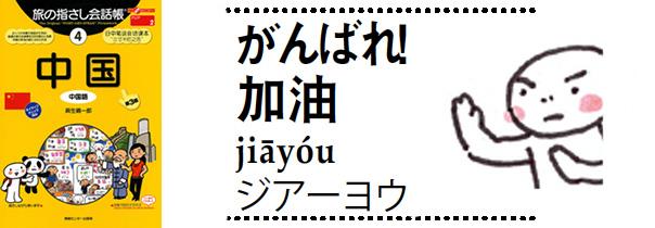 世界の言葉 中国語 がんばれ!