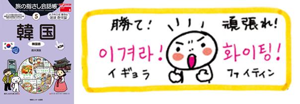 世界の言葉 韓国語 勝て!頑張れ!