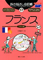 旅の指さし会話帳17フランス(フランス語)