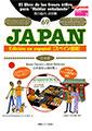 旅の指さし会話帳69JAPAN[Edicion en espanol/スペイン語版](日本語)