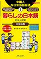 暮らしの日本語指さし会話帳3中国語
