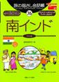 旅の指さし会話帳76南インド(タミル語)