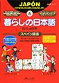 暮らしの日本語指さし会話帳6スペイン語版