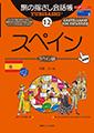 旅の指さし会話帳12スペイン(スペイン語)[第4版]