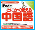 iPodでとにかく使える中国語