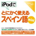 iPodでとにかく使えるスペイン語mini