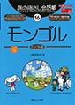 旅の指さし会話帳16モンゴル(モンゴル語)