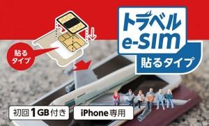 トラベルe-SIM 貼るタイプ 初回1GB付き iPhone専用